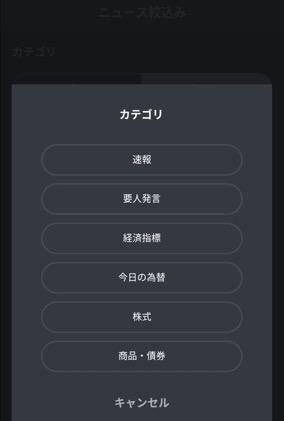 line fxでのニュース検索