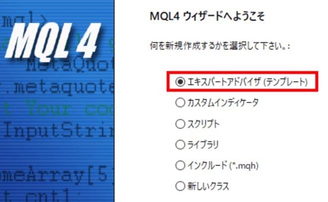 mql4で自動売買eaの自作