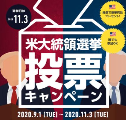 light fxの大統領選挙キャンペーン