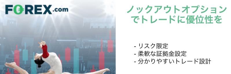 FOREX.comの評判