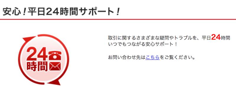外為ジャパンの24時間サポート