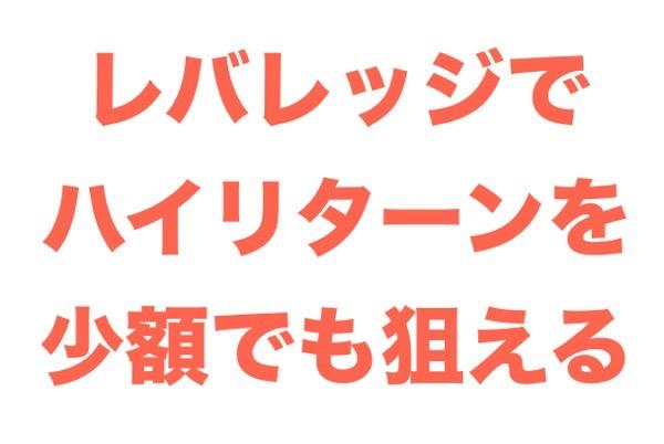 レバレッジでfxで1万円稼ぐ