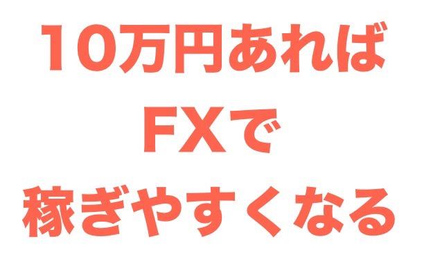 fxで10万円から1億円目指す