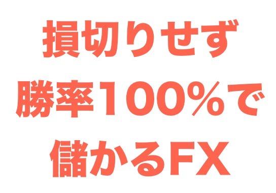 成功率の高いfx