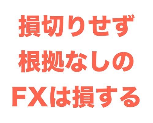 fxの成功率が低い人の特徴