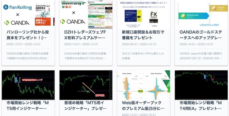 OANDA JAPANのキャンペーン