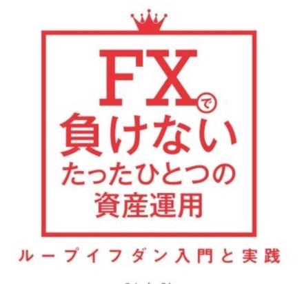 fxで資金管理のおすすめ本