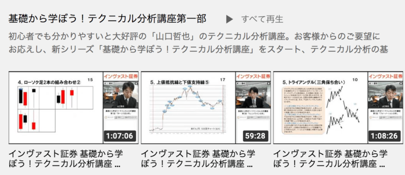 インヴァスト証券のfx動画セミナー