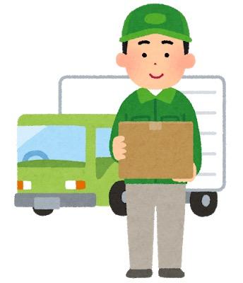 配送仕事で手堅くお金を増やす