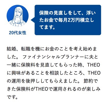 theoでの2ch評価