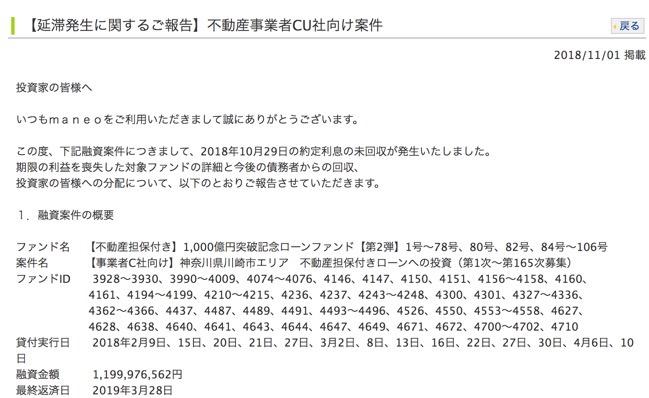 マネオの延滞・遅延ファンド