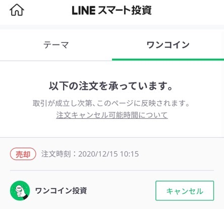 lineワンコイン投資で売却キャンセル
