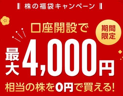 Line証券の株福袋キャンペーン