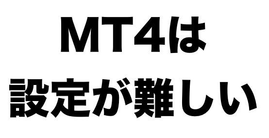 mt4とeaは設定が難しい