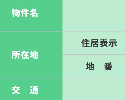 大家.comの物件