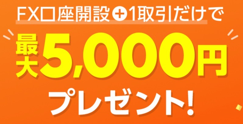 Line証券のfxキャンペーン