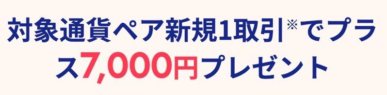 Fxtfで1万円もらえる