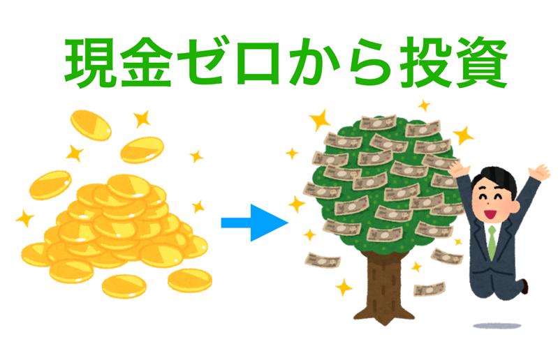 ポイントやコイン投資