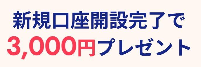 Fxtfの口座開設で3000円