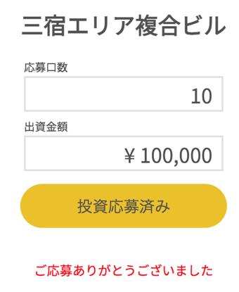 Warashibeで投資