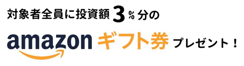warashibeでAmazonギフト券プレゼント