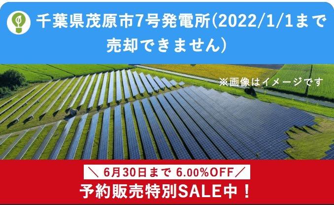 チェンジで太陽光発電