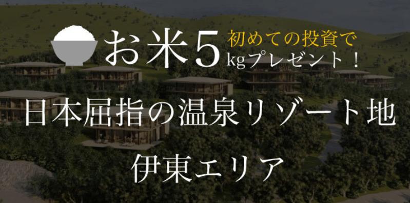 warashibeの伊東ファンド