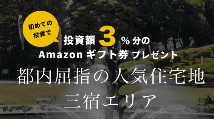 warashibeの三宿ファンド