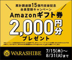 Warashibeのキャンペーン