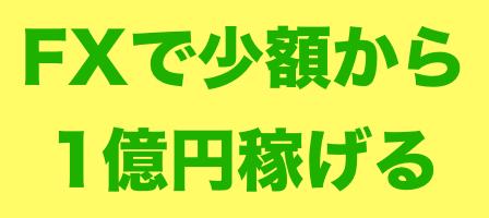 元手10万円を増やす方法