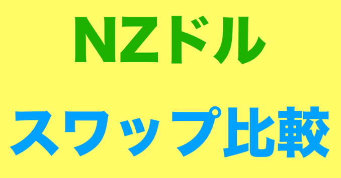 nzドルのスワップポイント比較