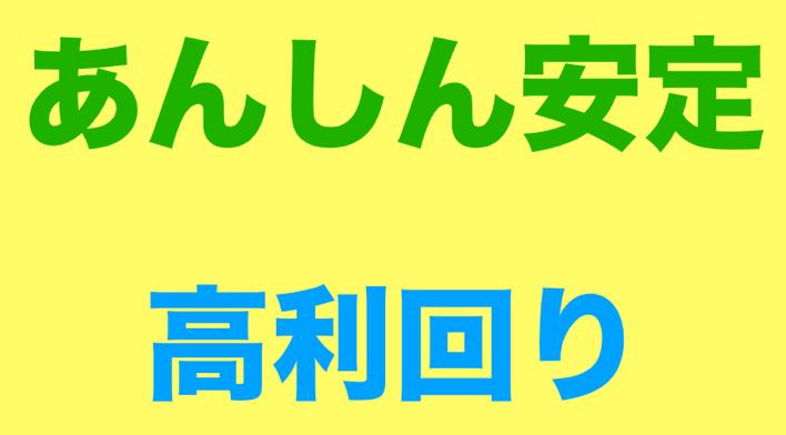 人民元スワップポイントおすすめ会社