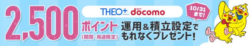 theoのキャンペーン