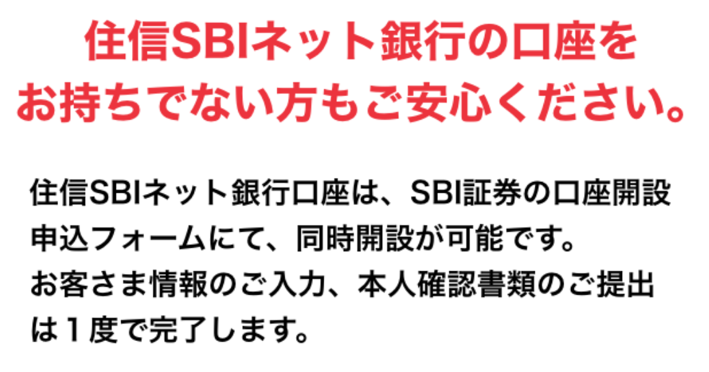 sbi証券のメリット