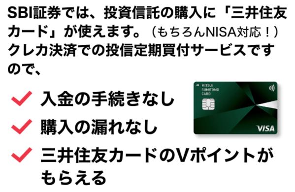 sbi証券でのクレジットカード積立